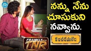 నన్ను నేను చూసుకుని నవ్వాను. – Actress Bhargavi || Frankly With TNR In Kancharapalem - IDREAMMOVIES