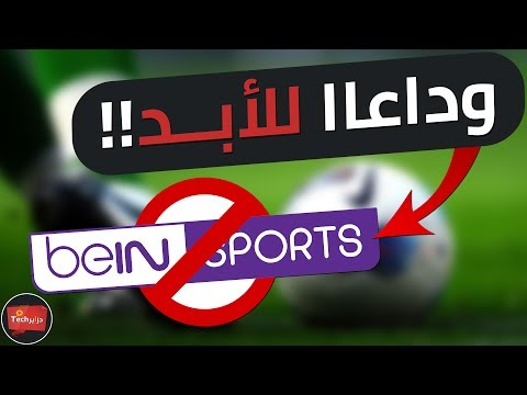 وداعا Bein Sports - مصر و السعودية تعلنان على قناة رياضية لبث المباريات العالمية مجانا  لسبب سياسي ! - اتفرج دوت نت
