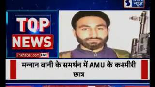 Mannan Wani row: Students of AMU threaten to return degrees if sedition charges not removed - ITVNEWSINDIA