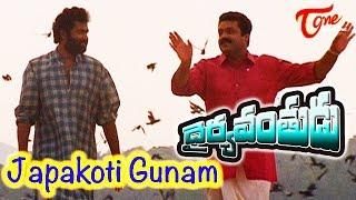 Dhairyavanthudu Movie | Japakoti Gunam Song | Suresh Gopi,Samyuktha Varma - TELUGUONE