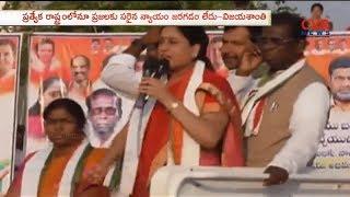 టీఆర్ఎస్ దగ్గర డబ్బు తీసుకోండి ఓటు కాంగ్రెస్ కి వేయండి | Vijayashanthi Election Campaign | CVR NEWS - CVRNEWSOFFICIAL