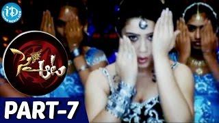 Sye Aata Full Movie Part 7 || Charmi || Ajay || Nassar || KRK Pawan || Devi Sri Prasad - IDREAMMOVIES