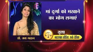 20 March 2018 का राशिफल, Aaj Ka Rashifal, 20 March 2018 Horoscope जानिये Family Guru में - ITVNEWSINDIA