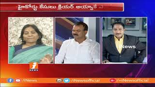 Debate On Panchayat & Parliamentary Elections In Telangana | KCR National Politics | Part-2 | iNews - INEWS