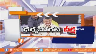 Huge People Supports Chandrababu Dharma Porata Deeksha | Vijayawada | iNews - INEWS