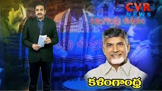 కళింగాంధ్ర: 3 days of Traditional  Kalingandra Celebrations Begins in Srikakulam |  CVR News - CVRNEWSOFFICIAL