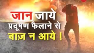 This is how Delhi looked after Diwali | दिल्ली में पटाखों पर बैन के बाद भी खूब फोड़े गए पटाखे - ZEENEWS