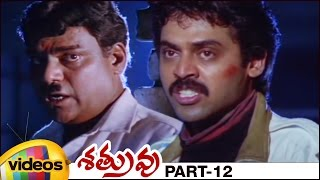 Shatruvu Telugu Full Movie | Venkatesh | Vijayashanti | Raj Koti | Part 12 | Mango VIdeos - MANGOVIDEOS