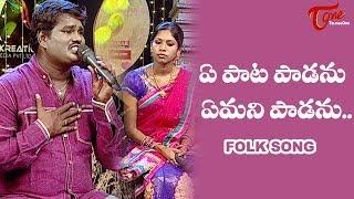 Ye Pata Padanu Emani Padanu Folk Song | Telangana Folk Songs | TeluguOne - TELUGUONE