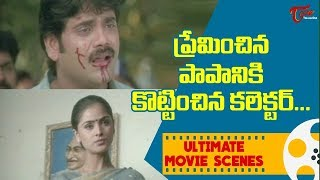 ప్రేమించిన పాపానికి  కోట్టి0చిన కలెక్టర్ || Ultimate Movie Scenes || TeluguOne - TELUGUONE