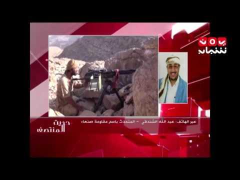 حديث المنتصف 2 آخر تطورات المعارك والجبهات بمديرية نهم بصنعاء مع عبدالله الشندقي 28-7-2016