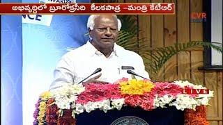 Kadiyam Srihari Speech at Telangana Excellence Awards 2018  | CVR News - CVRNEWSOFFICIAL