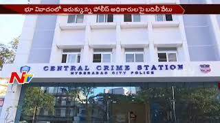 Telangana Govt Transfers Police Officers who Involved in Land Scams in  || NTV - NTVTELUGUHD