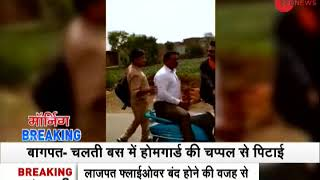 Morning Breaking: Home guard personnel beaten up for allegedly eve-teasing a woman in UP - ZEENEWS