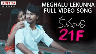 Meghalu Lekunna Full Video Song || Kumari 21 F Video Songs || Devi Sri Prasad, Raj Tarun, Hebah - ADITYAMUSIC
