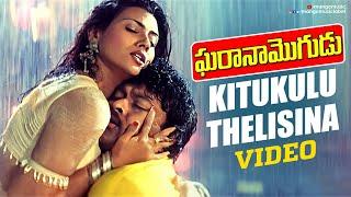 Midnight Moods | Kitukulu Thelisina Video Song | Gharana Mogudu Movie | Chiranjeevi | MM Keeravani - MANGOMUSIC
