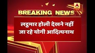 Holi 2018: CM Yogi's visit to watch 'Lathmaar holi' in Barsana gets cancelled - ABPNEWSTV