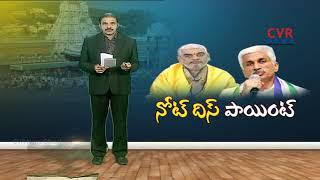 TTD issues notices to Ramana Deekshitulu, Vijay Sai Reddy   CVR News - CVRNEWSOFFICIAL