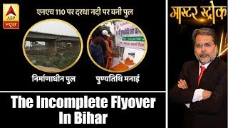 Master Stroke: This flyover is under construction from the past eleven years in Bihar - ABPNEWSTV