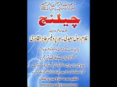 challenge to Tahir ul qadri & ghulam RASOOL SAEEDI