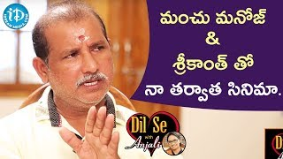 V Samudra About His Next Project With Manchu Manoj And Srikanth || Dil Se With Anjali - IDREAMMOVIES