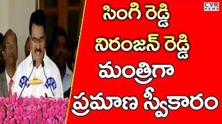 Wanaparthy MLA Singireddy Niranjan Reddy Takes Oath As Telangana Cabinet Minister LIVE | Raj Bhavan - CVRNEWSOFFICIAL