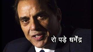 "Bollywood actor Dharmendra, ""Atal Bihari Vajpayee brought me into politics"" - ABPNEWSTV"