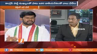 Debate On Chandrababu and Rahul Gandhi Meet For Anti BJP Front | Part-1 | iNews - INEWS