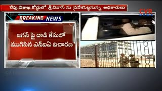NIA Questions to Accused Srinivasa Rao | YS Jagan Case | Hyderabad | CVR News - CVRNEWSOFFICIAL