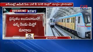Hyderabad Metro Services On Ameerpet-LB Nagar Route To Start Today | CVR NEWS - CVRNEWSOFFICIAL