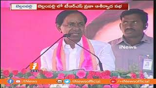 KCR Strong Counter To Amit Shah and Modi on TRS Govt Welfare Schemes | Bellampalli | iNews - INEWS