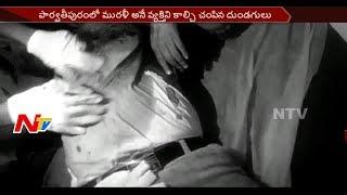 పార్వతీపురంలో మురళి అనే వ్యకిని కాల్చి చంపిన దుండగుడు || NTV - NTVTELUGUHD