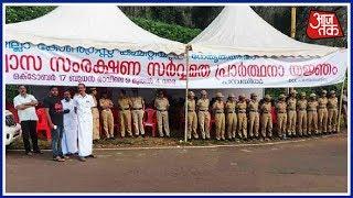 Sabarimala मंदिर: पुलिस ने 11 प्रदर्शनकारियों को हिरासत में लिया - AAJTAKTV