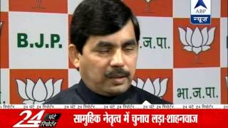 Shahnawaz Hussain holds state BJP responsible for defeat in Bihar by-polls - ABPNEWSTV