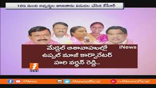 CM KCR Decision Pending On 5 Constituency Seats In Telangana After Assembly Dissolved | iNews - INEWS