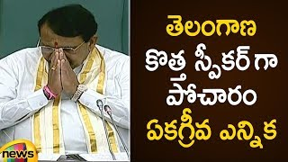 Pocharam Srinivas Reddy All Set To Be Telangana Speaker | Telangana Assembly Session | Mango News - MANGONEWS