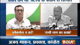 Black Money case: Congress dares Arun Jaitley to disclose the names - INDIATV