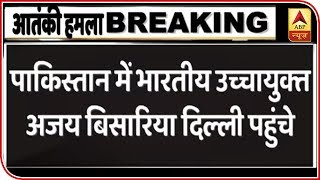 India's High Commissioner To Pakistan Ajay Bisaria Reaches Delhi | ABP News - ABPNEWSTV