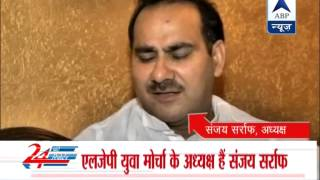 Did not carry any message from Modi, LJP leader, says Sanjay Saraf - ABPNEWSTV