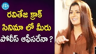 రవితేజ క్రాక్ సినిమా లో మీరు పోలీస్ ఆఫీసరేనా ? - Tenali Ramakrishna Movie Actress Varalakshmi - IDREAMMOVIES