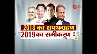 Debate: Congress chief ministers' oath ceremony a stage for Opposition unity? - ZEENEWS