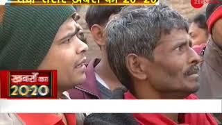 Khabar 20-20: 17 dead in Bawana factory fire | दिल्ली में मौत की फैक्ट्री - ZEENEWS