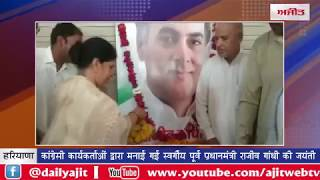 video : कांग्रेसी कार्यकर्ताओं द्वारा मनाई गई स्वर्गीय पूर्व प्रधानमंत्री राजीव गांधी की जयंती
