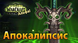 Апокалипсис, артефакт рыцаря смерти (WoW Legion Альфа)