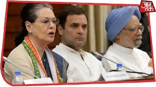 Sonia Gandhi To Take Part In Meet To Decide Chief Ministers | Breaking News - AAJTAKTV