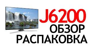 Телевизор Samsung UE 32J6200 обзор и распаковка. UE32J6200, UE40J6200, UE48J6200, UE50J6200