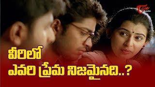 వీరిలో ఎవరి ప్రేమ నిజమైనది? | Ultimate Movie Scenes | TeluguOne - TELUGUONE
