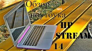 HP Stream 14 | Обзор бюджетного ноутбука за $299