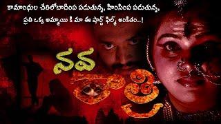 Nava Raathri Telugu Short Film 2019 | Rajmanu Nannapaneni - YOUTUBE