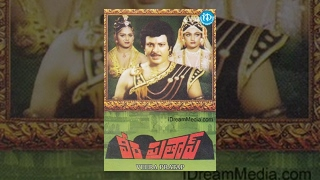 Veera Pratap Full Movie - IDREAMMOVIES